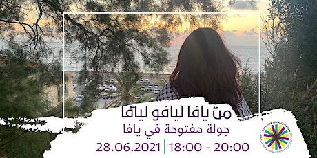 جولة مفتوحة في يافا   من يافا ليافو ليافا tickets