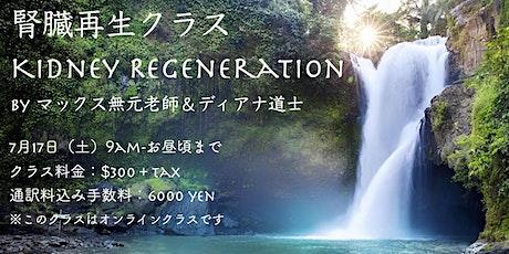 腎臓再生クラス Kidney Regeneration   By マックス無元老師&ディアナ道士 tickets