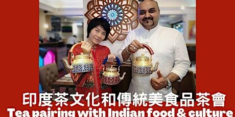 印度茶文化和傳統美食品茶會 TEA PAIRING WITH INDIAN FOOD & CULTURE (CANTONESE & ENGLISH) tickets