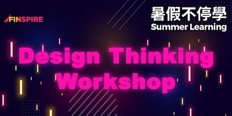 暑假不停學 2021- Design Thinking Workshop biglietti