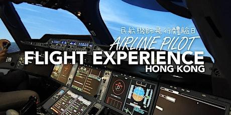 民航機師飛行體驗日 Airline Pilot Flight Experience Day tickets