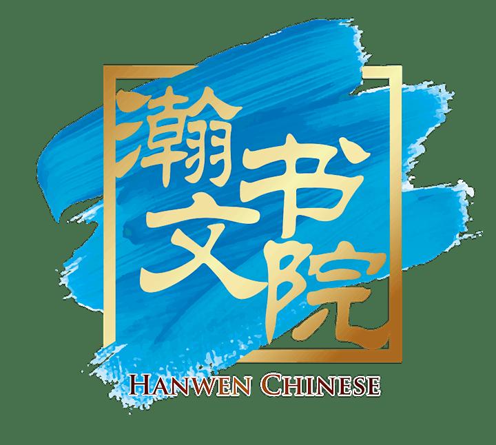 瀚文书院HSC中文考试在线讲座 image