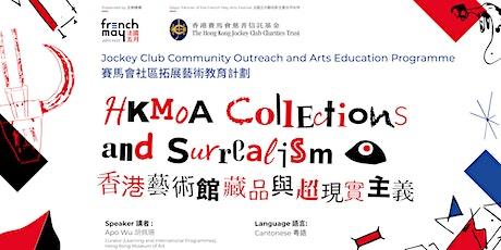 香港藝術館藏品與超現實主義 HKMoA Collections and Surrealism tickets