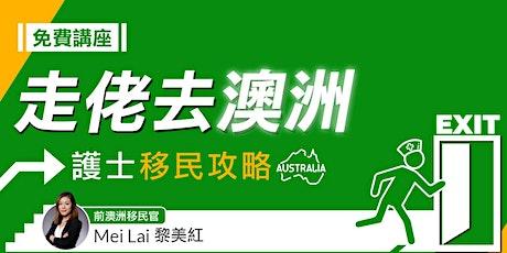 [IM] Australia RN Migration Workshop Jul 6 2021 tickets