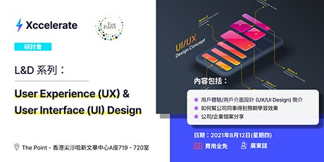 L&D系列 : 用戶體驗/用戶介面設計 tickets