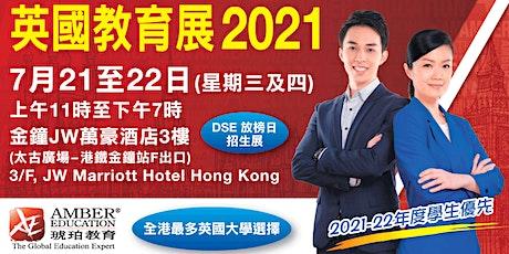 「英國教育展 UK Education Fair 2021」 (HKDSE放榜招生展) tickets