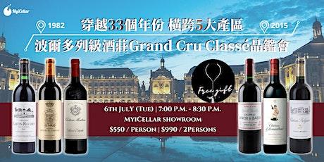 穿越33個年份 橫跨5大產區 波爾多列級酒莊Grand Cru Classé品鑒會 | MyiCellar 雲窖 tickets