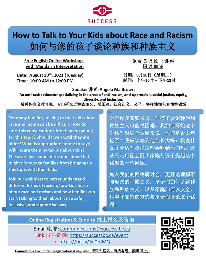 How to Talk to Your Kids About Race & Racism (with Mandarin Interpretation) image