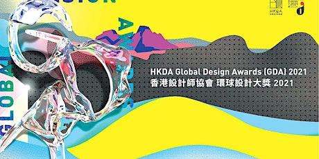 HKDA  Global Design Awards 2021   Hong Kong Call for Entries Seminar tickets