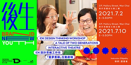 """IDK 設計思維工作坊:「童夢耆緣」互動劇場 """"A Tale of Two Generations"""" Interactive Theatre tickets"""