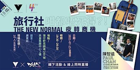 疫轉商機 The New Normal  EP2: 旅行社咁都唔死得?! tickets