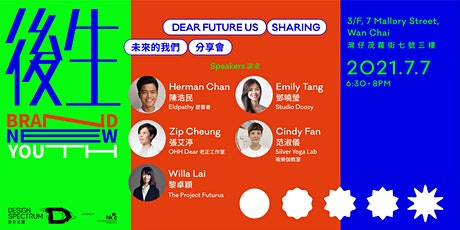 """【Brand New Youth】【後。生】""""Dear Future Us"""" Sharing Session「未來的我們」分享會 tickets"""