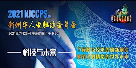 2021 NJCCPS  Annual Conference / 新州华人电脑协会年会 tickets