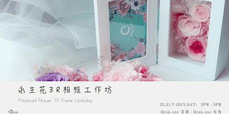永生花3R相框工作坊 Preserved Flower 3R Frame Workshop tickets