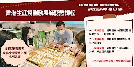 香港生涯規劃發展師認證課程 tickets