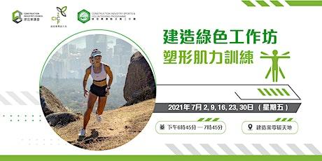 高強度間歇訓練 - 肌力訓練工作坊 HIIT workshop - Strength Training series tickets