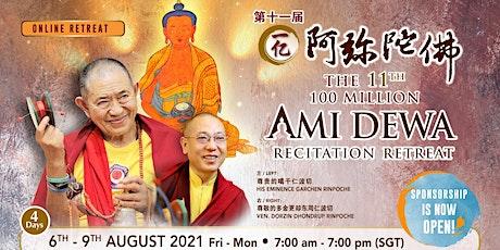 The 11th 100 Million Ami Dewa Recitation Retreat 第十一届一亿阿弥陀佛心咒持诵闭关法会 tickets