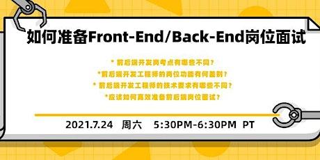 如何准备Front-End/Back-End岗位面试 Tickets