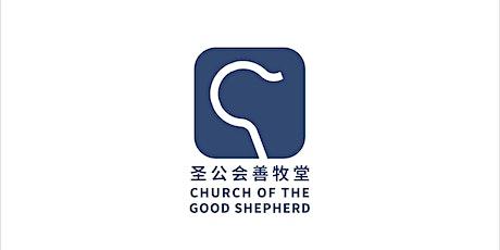 2021-07-25 双语崇拜     BILINGUAL SERVICE AT 11AM tickets