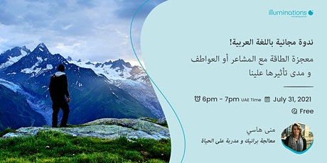 Free seminar in Arabic! The miracle of energy with feelings or emotions biglietti