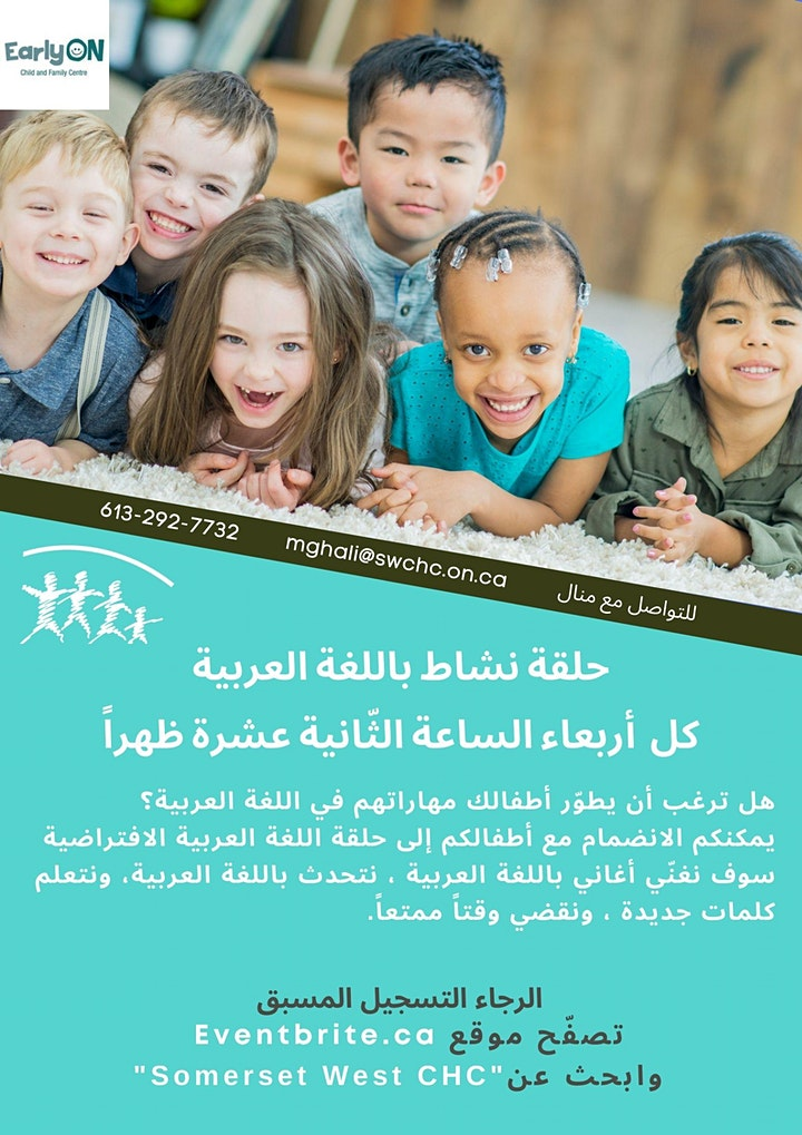 Afternoon Arabic Circle Time image