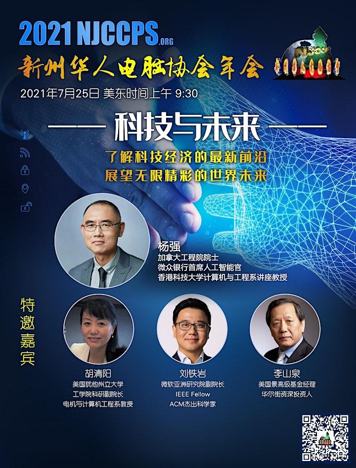 2021 NJCCPS  Annual Conference / 新州华人电脑协会年会 image