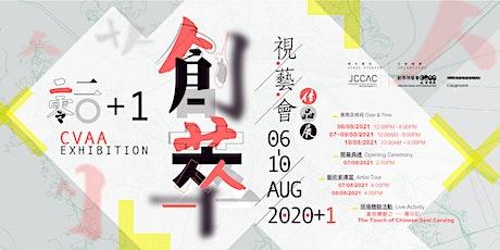 Creative Visual Arts Association Exhibition 2020+1 tickets