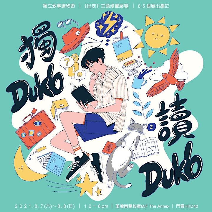 《獨讀[Duk6 Duk6]》獨立敘事讀物節2021 image