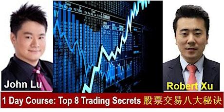 Invited Chinese Webinar (特邀大师班) on Top 8 Stock Trading Secrets (股票交易八大秘诀) tickets