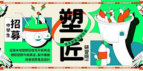 [適合初中高中]塑匠 – 研習班(第一班) tickets