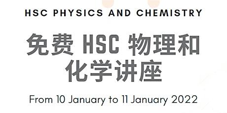 HSC 物理和化学在线课堂讲座 tickets
