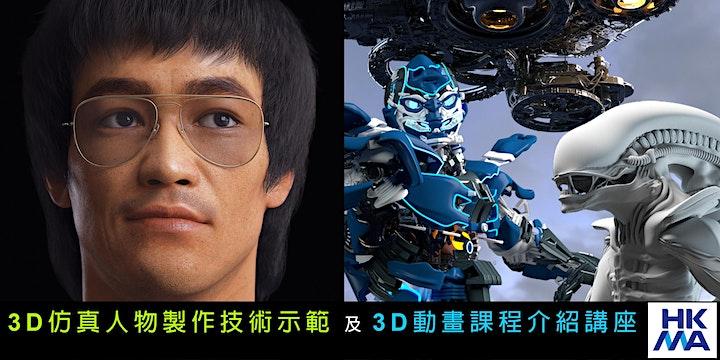 [免費]  3D仿真人物製作技術示範及3D動畫課程介紹講座 image