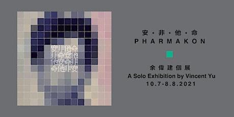 《安・非・他・命》余偉建攝影展 Pharmakon --- A Photo Exhibition by Vincent Yu tickets