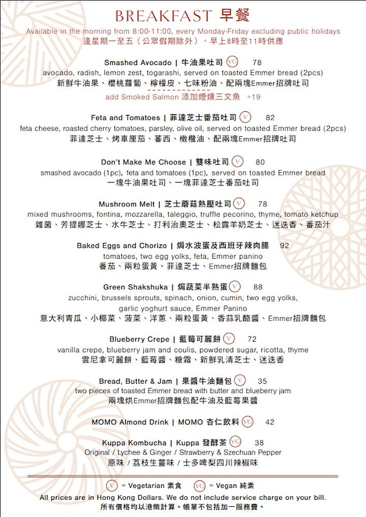 Food Made Good HK | Sustainable Breakfast Series - July 2021 image