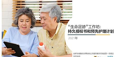[在线] 持久授权书 (LPA) 和预先护理计划 (ACP) tickets