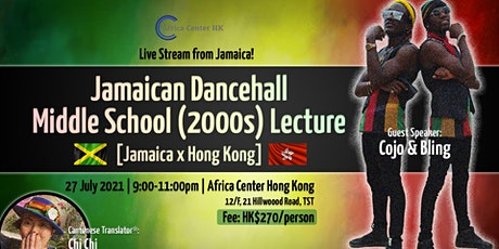 Jamaican Dancehall Middle School (2000s) Lecture tickets