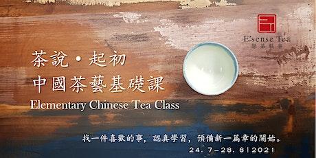 【茶說 · 起初】中國茶藝基礎課 | Elementary Chinese Tea Class tickets