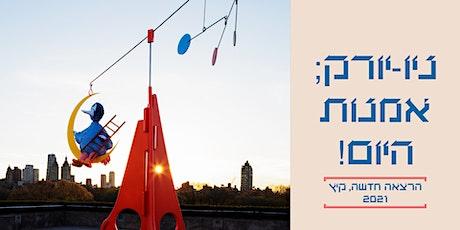 ניו-יורק: אמנות היום! קיץ 2021 tickets