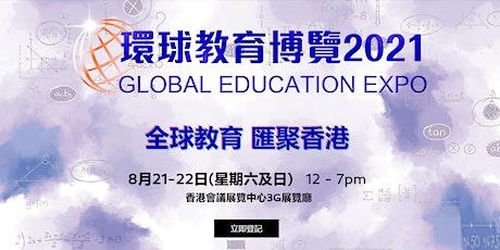 「環球教育博覽 Global Education Expo 2021」 tickets