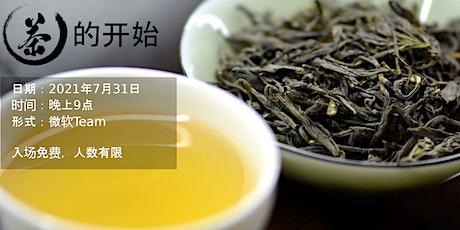 茶的开始 Begin with Tea (Chinese version) #7 tickets