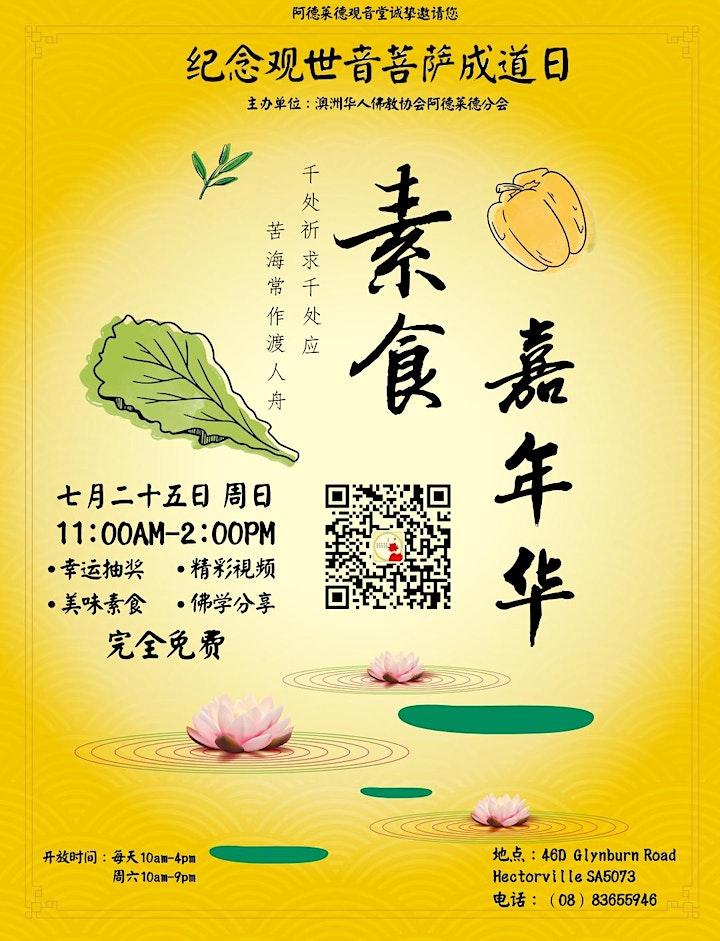 素食嘉年华  Free Vegetarian Food-sharing and Dharma Learning session image