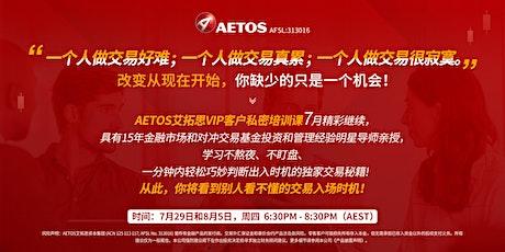 """AETOS艾拓思VIP客户""""私密培训方案""""第二轮,7月重磅来袭! tickets"""