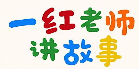 【一红老师讲故事】   Read Chinese tickets