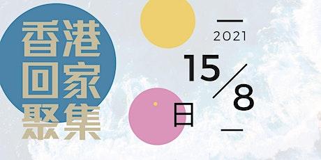 香港回家聚集|8月15日(日) tickets