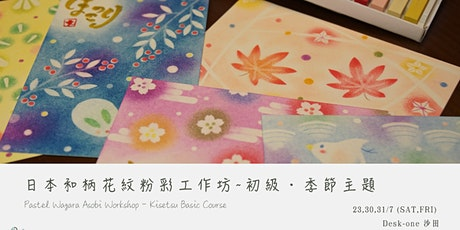 日本和柄花紋粉彩工作坊~初級・季節主題 Pastel Wagara Asobi Workshop - Kisetsu Basic Course tickets