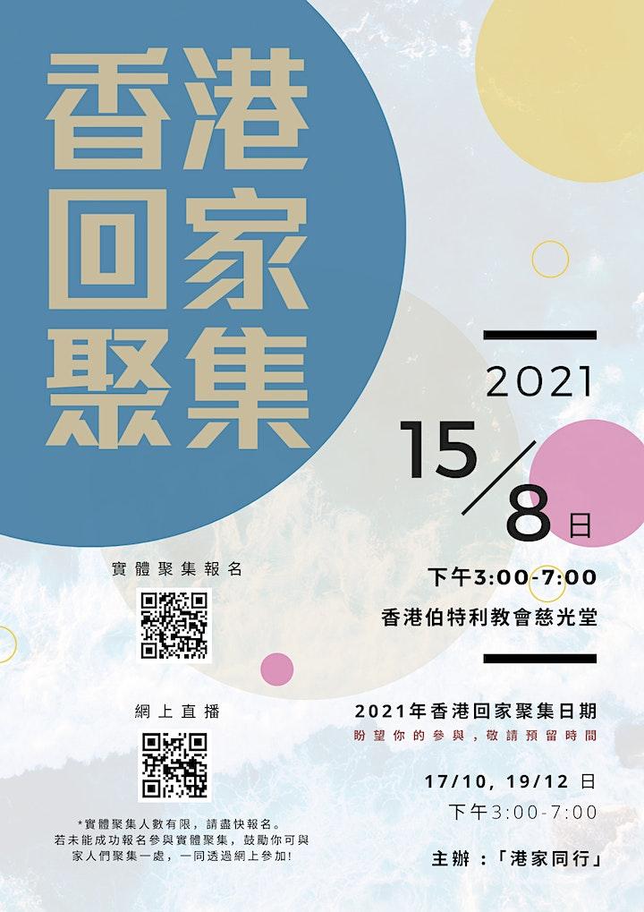 香港回家聚集|8月15日(日) image