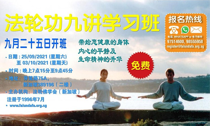 9-Day Falun Gong Exercise Workshop 法轮功九讲学习班 image