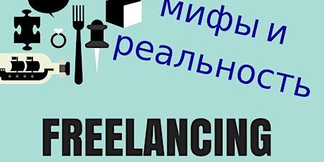 Freelancing для чайников Tickets