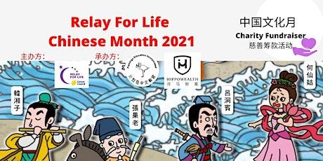 """癌症中心生命接力慈善筹款晚会""""Relay for life """"  Chinese Month Charity  Fundraiser tickets"""
