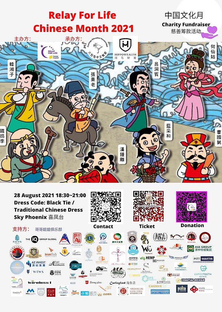 """癌症中心生命接力慈善筹款晚会""""Relay for life """"  Chinese Month Charity  Fundraiser image"""